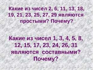 Какие из чисел 2, 6, 11, 13, 18, 19, 21, 23, 25, 27, 29 являются простыми? По