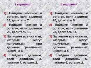 I вариант 1) Найдите частное и остаток, если делимое 18, делитель 7. 2) Найди