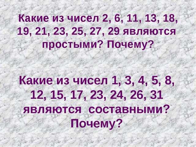 Какие из чисел 2, 6, 11, 13, 18, 19, 21, 23, 25, 27, 29 являются простыми? По...