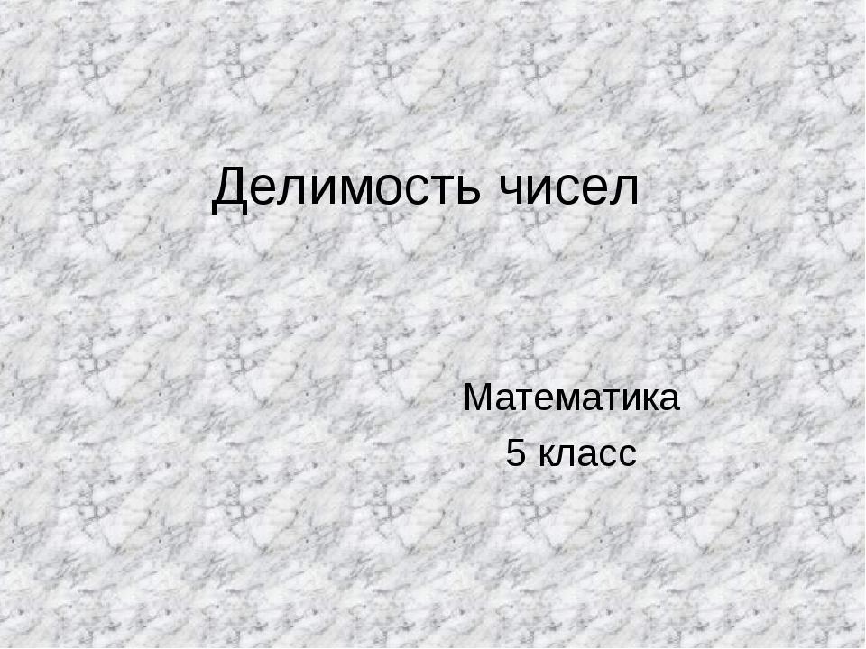 Делимость чисел Математика 5 класс
