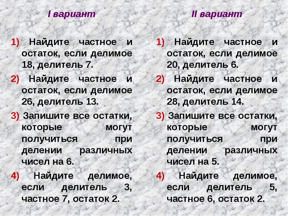 I вариант 1) Найдите частное и остаток, если делимое 18, делитель 7. 2) Найди...