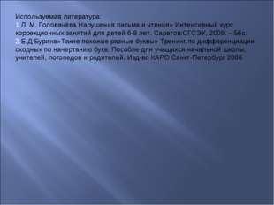 Используемая литература: Л. М. Головачёва Нарушения письма и чтения» Интенсив