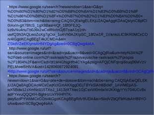 https://www.google.ru/search?newwindow=1&sa=G&q=%D0%B0%D1%80%D1%82%D0%B8%D0%B
