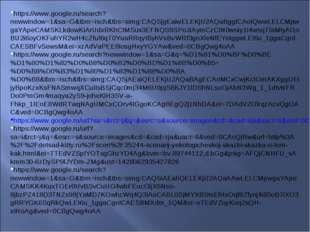 https://www.google.ru/search?newwindow=1&sa=G&tbm=isch&tbs=simg:CAQSjgEaiwELE