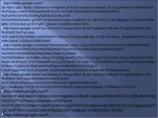 https://www.google.ru/url?sa=i&rct=j&q=&esrc=s&source=images&cd=&cad=rja&uact