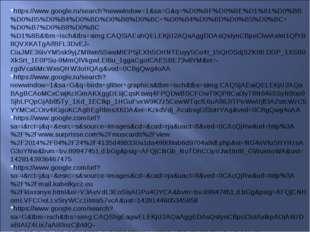 https://www.google.ru/search?newwindow=1&sa=G&q=%D0%BF%D0%BE%D1%81%D0%BB%D0%B