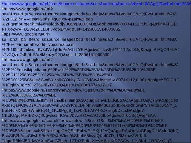 http://www.google.ru/url?sa=i&source=images&cd=&cad=rja&uact=8&ved=0CAgQjRw&u...