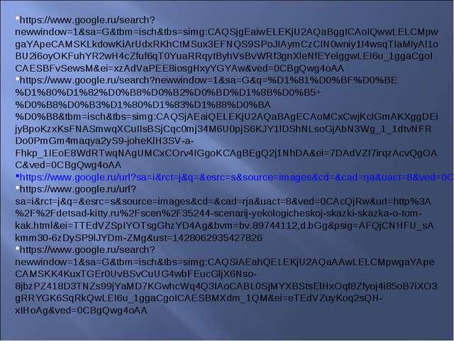 https://www.google.ru/search?newwindow=1&sa=G&tbm=isch&tbs=simg:CAQSjgEaiwELE...