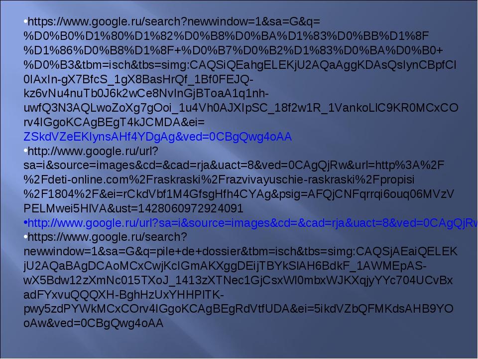 https://www.google.ru/search?newwindow=1&sa=G&q=%D0%B0%D1%80%D1%82%D0%B8%D0%B...