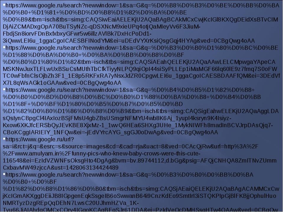 https://www.google.ru/search?newwindow=1&sa=G&q=%D0%B8%D0%B3%D0%BE%D0%BB%D0%B...