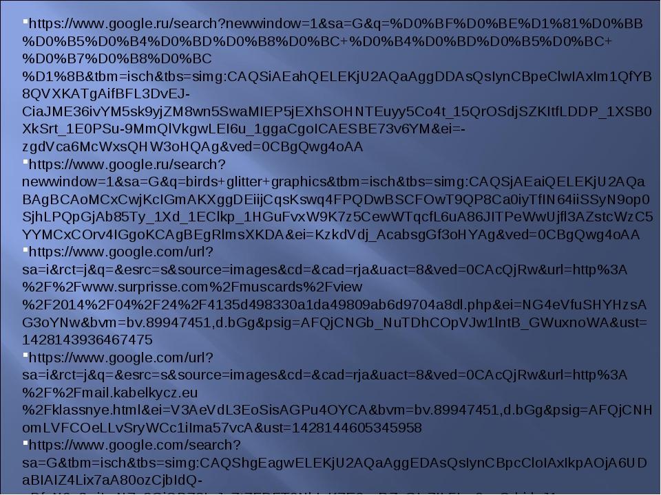 https://www.google.ru/search?newwindow=1&sa=G&q=%D0%BF%D0%BE%D1%81%D0%BB%D0%B...