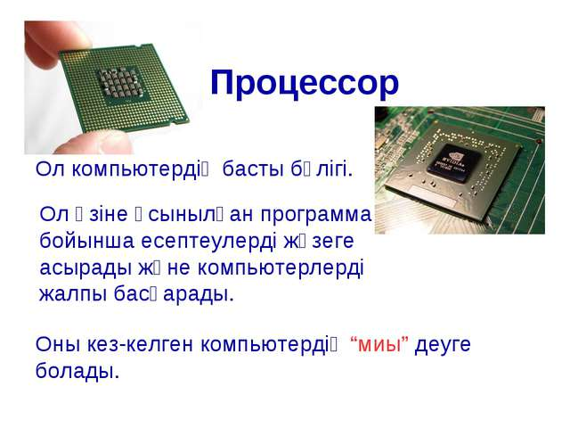 Процессор Ол компьютердің басты бөлігі. Ол өзіне ұсынылған программа бойынша...