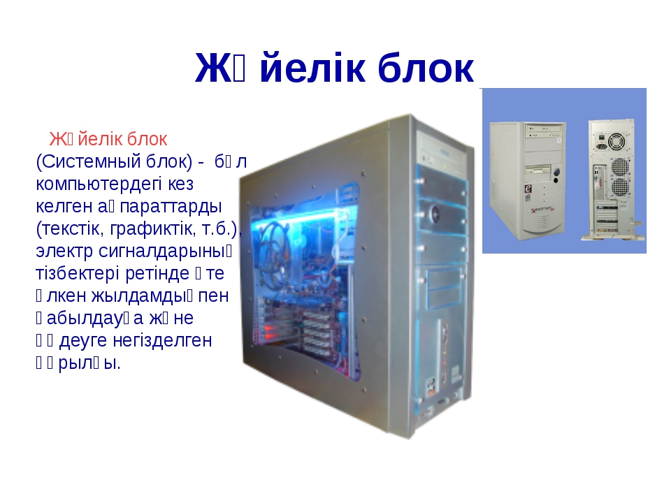 Жүйелік блок Жүйелік блок (Системный блок) - бұл компьютердегі кез келген ақп...