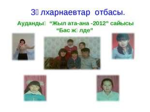 """Зұлхарнаевтар отбасы. Аудандық """"Жыл ата-ана -2012"""" сайысы """"Бас жүлде"""""""
