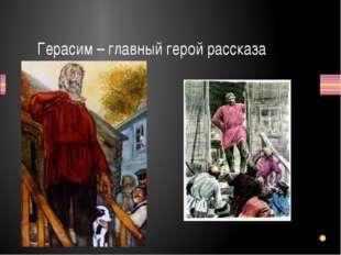 Герасим – главный герой рассказа