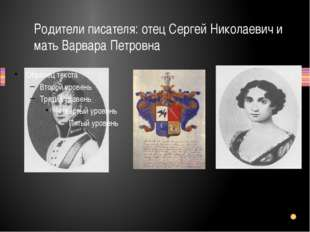 Родители писателя: отец Сергей Николаевич и мать Варвара Петровна