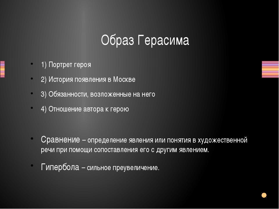 1) Портрет героя 2) История появления в Москве 3) Обязанности, возложенные на...