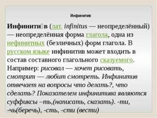 Инфинитив Инфинити́в (лат. infinitus — неопределённый) — неопределённая форма