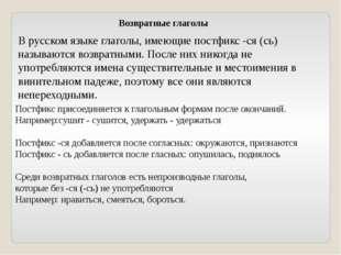 Возвратные глаголы В русском языке глаголы, имеющие постфикс -ся (сь) называю