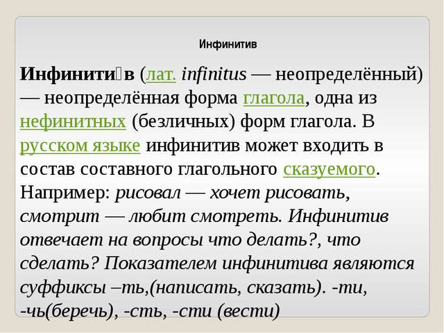 Инфинитив Инфинити́в (лат. infinitus — неопределённый) — неопределённая форма...