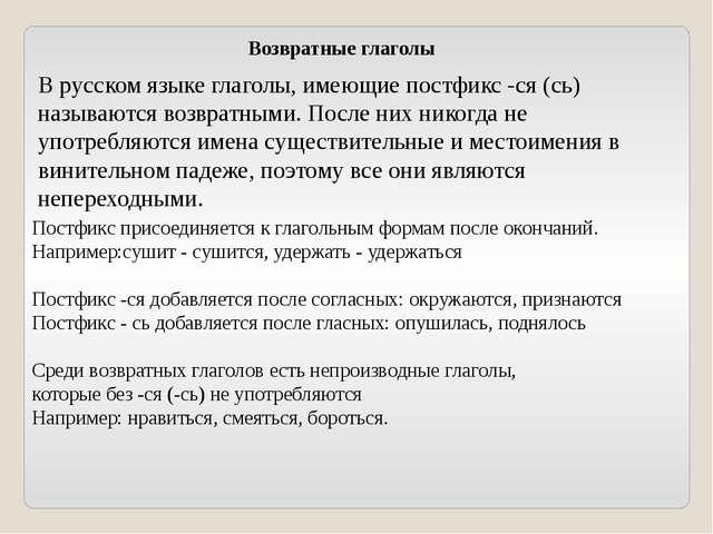 Возвратные глаголы В русском языке глаголы, имеющие постфикс -ся (сь) называю...