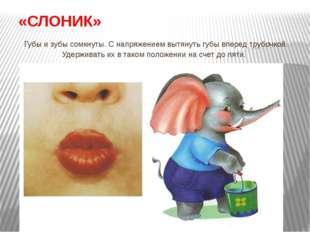 «СЛОНИК» Губы и зубы сомкнуты. С напряжением вытянуть губы вперед трубочкой.