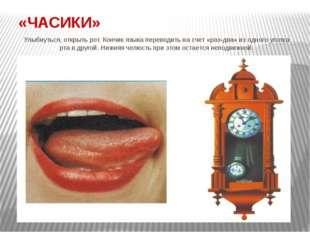 «ЧАСИКИ» Улыбнуться, открыть рот. Кончик языка переводить на счет «раз-два» и