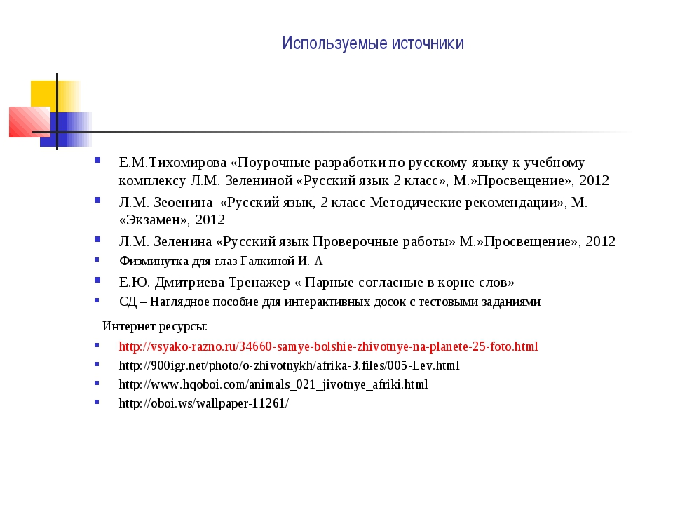 Используемые источники Е.М.Тихомирова «Поурочные разработки по русскому языку...