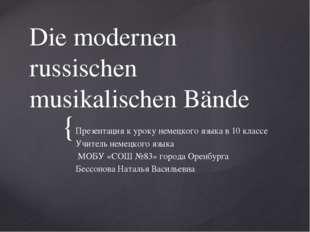 Die modernen russischen musikalischen Bände Презентация к уроку немецкого язы