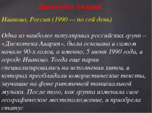 Дискотека Авария Иваново, Россия (1990 — по сей день) Одна из наиболее попул