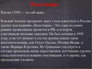 Блестящие Россия (1995 — по сей день) Каждый человек прекрасно знает столь и