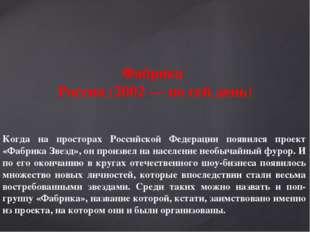 Когда на просторах Российской Федерации появился проект «Фабрика Звезд», он