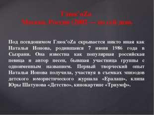 Глюк'oZa Москва, Россия (2002 — по сей день Под псевдонимом Глюк'oZa скрывае