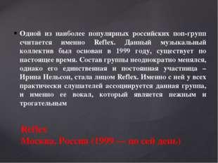 Reflex Москва, Россия (1999 — по сей день) Одной из наиболее популярных росс