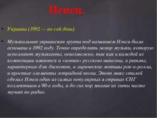Ненси. Украина (1992 — по сей день) Музыкальная украинская группа под назван