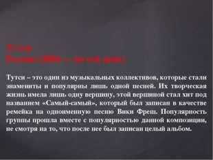 Тутси Россия (2004 — по сей день) Тутси – это один из музыкальных коллективов