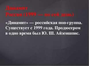 Динамит Россия (1999 — по сей день) «Динамит» — российская поп-группа. Сущест