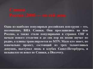 Сливки Россия (2000 — по сей день Одна из наиболее популярных российских поп-