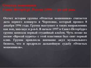 Отпетые мошенники Санкт-Петербург, Россия (1996 — по сей день Отсчет истории