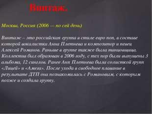 Винтаж. Москва, Россия (2006 — по сей день) Винтаж – это российская групп