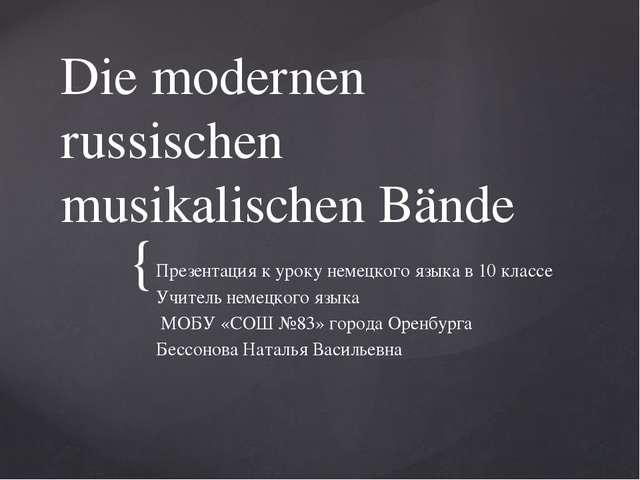 Die modernen russischen musikalischen Bände Презентация к уроку немецкого язы...