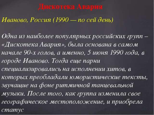 Дискотека Авария Иваново, Россия (1990 — по сей день) Одна из наиболее попул...