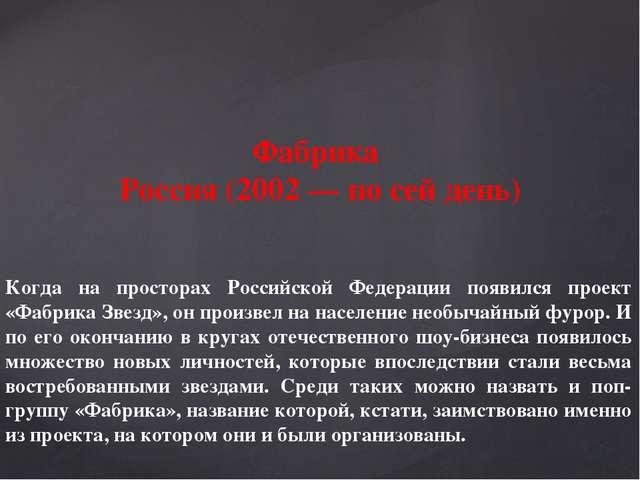 Когда на просторах Российской Федерации появился проект «Фабрика Звезд», он...