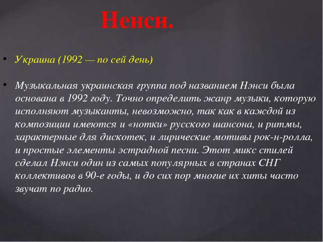 Ненси. Украина (1992 — по сей день) Музыкальная украинская группа под назван...