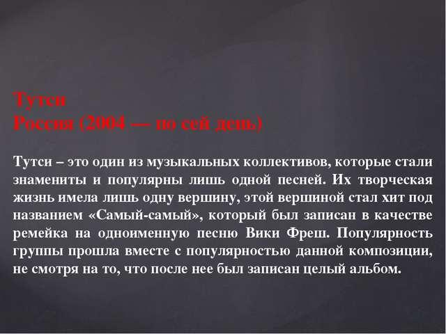 Тутси Россия (2004 — по сей день) Тутси – это один из музыкальных коллективов...