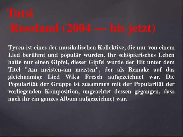 Tutsi Russland (2004 — bis jetzt) Тутси ist eines der musikalischen Kollekti...