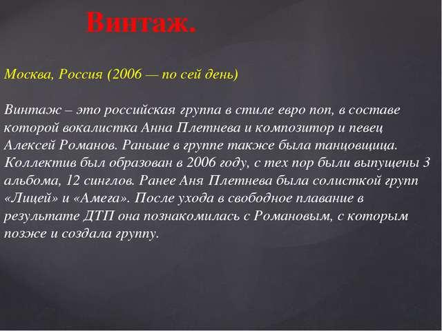Винтаж. Москва, Россия (2006 — по сей день) Винтаж – это российская групп...