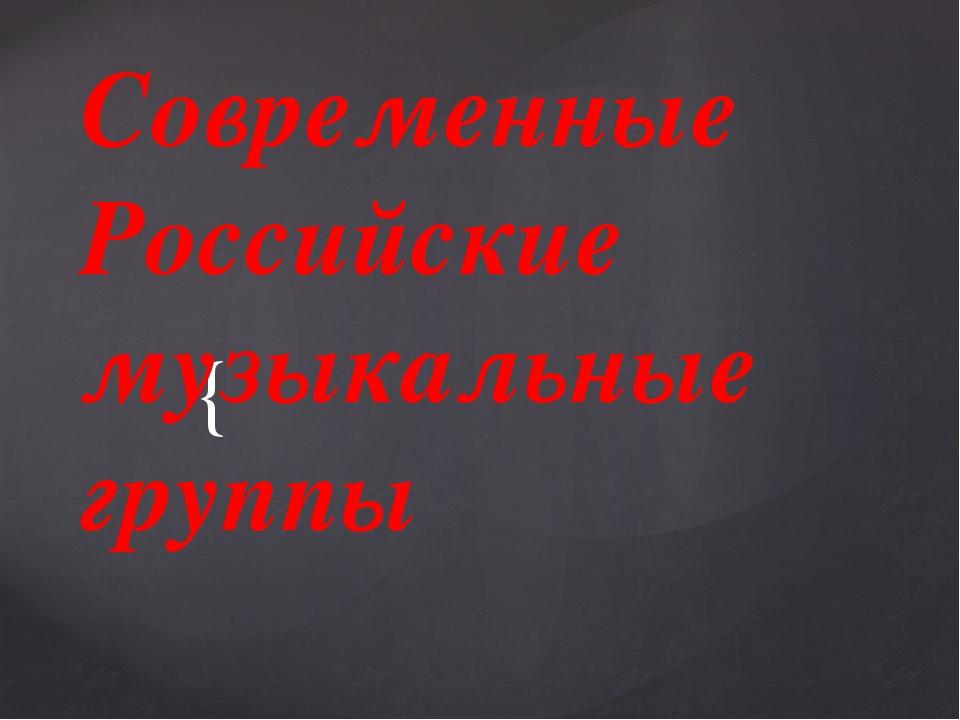 Современные Российские музыкальные группы {