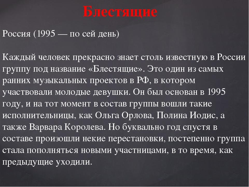 Блестящие Россия (1995 — по сей день) Каждый человек прекрасно знает столь и...