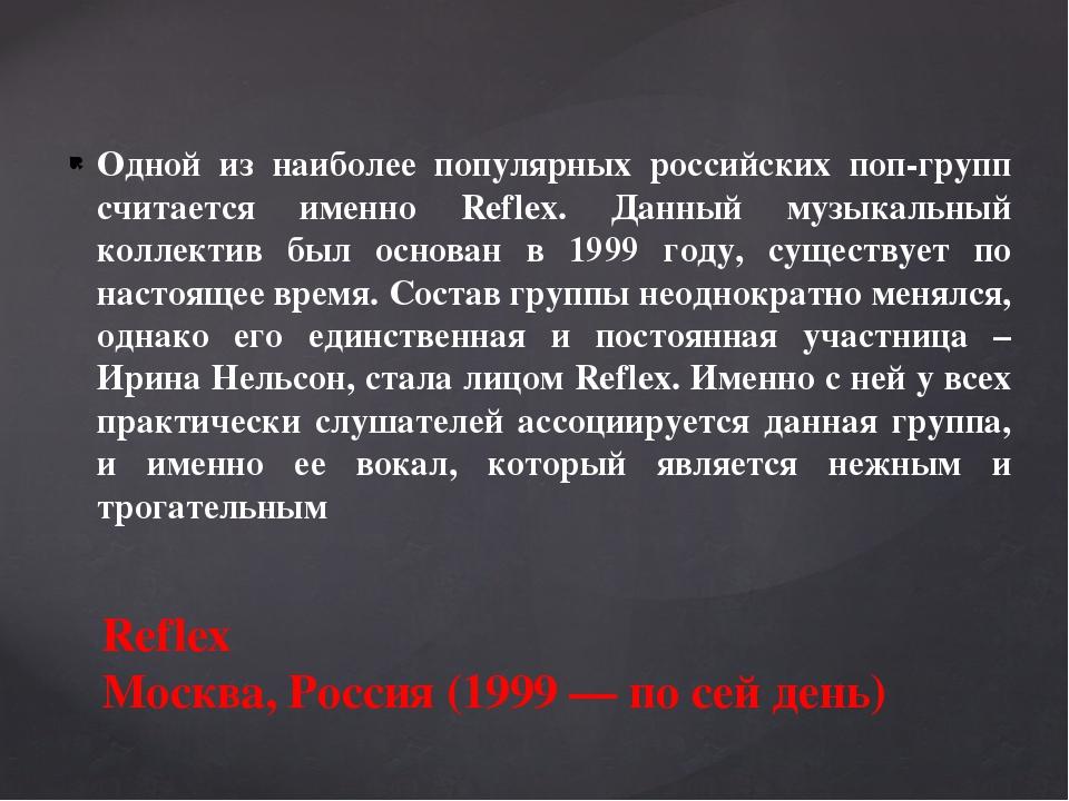 Reflex Москва, Россия (1999 — по сей день) Одной из наиболее популярных росс...